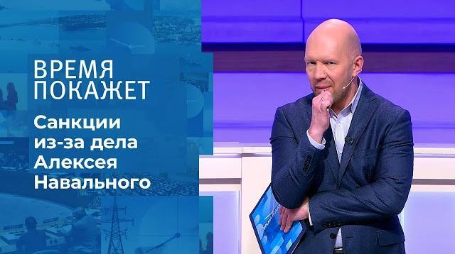 Время покажет 14.10.2020. Снова санкции из-за дела Навального