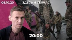 Хроника карабахской войны. В пробах Навального нашли «Новичок». В Киргизии продолжаются протесты