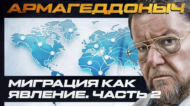 Соловьёв LIVE 01.10.2020. Миграция как явление. Часть 2. АРМАГЕДДОНЫЧ