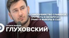 Особое мнение. Дмитрий Глуховский от 02.10.2020