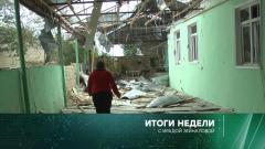 Итоги недели с Ирадой Зейналовой 04.10.2020