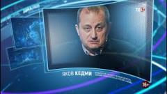 Право знать. Яков Кедми от 24.10.2020