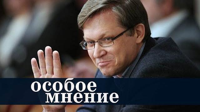 Особое мнение 14.10.2020. Владимир Рыжков