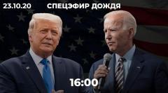 Заключительные дебаты Трампа и Байдена. Главное