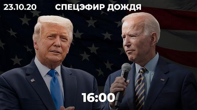 Телеканал Дождь 23.10.2020. Заключительные дебаты Трампа и Байдена. Главное