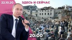 Дождь. Путин про отравление Навального. Нарышкин приехал в Минск. В Карабахе продолжается война от 22.10.2020