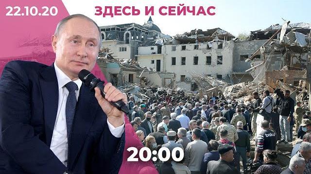 Телеканал Дождь 22.10.2020. Путин про отравление Навального. Нарышкин приехал в Минск. В Карабахе продолжается война