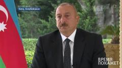 Время покажет. Интервью Ильхама Алиева от 07.10.2020