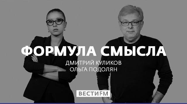 Формула смысла с Дмитрием Куликовым 02.10.2020. Политический процесс в США вышел наружу