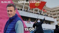 Лукашенко и протестующие. Любовь Соболь о выборах в Госдуму и санкциях ЕС. Коронавирус в России