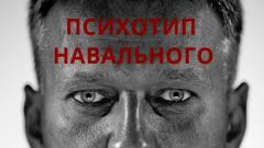 Соловьёв LIVE. Ложь на каждом шагу! Эксперты провели блестящий анализ психотипа Навального от 27.10.2020