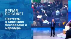 Время покажет. Беспорядки в Киргизии: протесты и мародеры от 08.10.2020