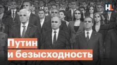 Россия-2020. Почему все так плохо
