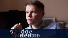 Особое мнение. Александр Баунов 07.10.2020