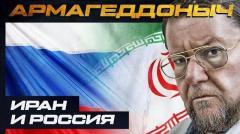 Иран и Россия. АРМАГЕДДОНЫЧ
