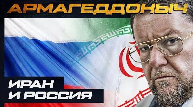 Соловьёв LIVE 22.10.2020. Иран и Россия. АРМАГЕДДОНЫЧ
