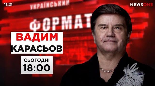 Украинский формат 21.10.2020. Предисловие. Вадим Карасев