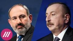 Дождь. Конфликт между Азербайджаном и Арменией. Есть ли шанс на мирное урегулирование от 18.10.2020