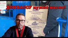 Слуги на Донбассе. Голосование как по маслу
