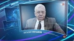 Право знать. Виталий Третьяков 31.10.2020