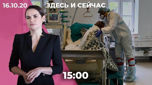 Телеканал Дождь 16.10.2020. Тихановская в розыске. Хабаровск продолжает протестовать. Киргизия готовится к новым выборам