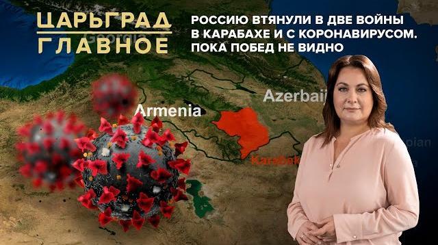 Царьград. Главное 05.10.2020. Россию втянули в две войны в Карабахе и с коронавирусом. Пока побед не видно