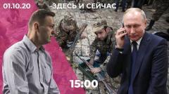 Дождь. Журналисты под обстрелом в Карабахе. Навальный обвиняет Путина в отравлении. Москву снова закрывают от 01.10.2020