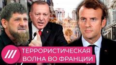 Дождь. Эрдоган и Кадыров против Макрона от 31.10.2020