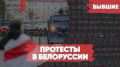Ультиматум оппозиции. Жёсткий разгон в Минске. Что будет в Белоруссии завтра? Бывшие