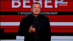 Вечер с Владимиром Соловьевым. Зеленский дал крайне показательное интервью BBC 12.10.2020