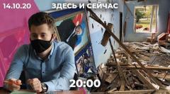 Российские миротворцы в Карабахе. Будущее оппозиции в Беларуси. Московские школьники на удаленку