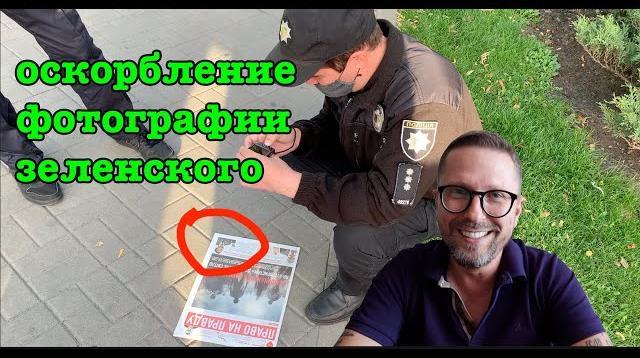 Анатолий Шарий 05.10.2020. Оскорбление фотографии Зе - статья УК
