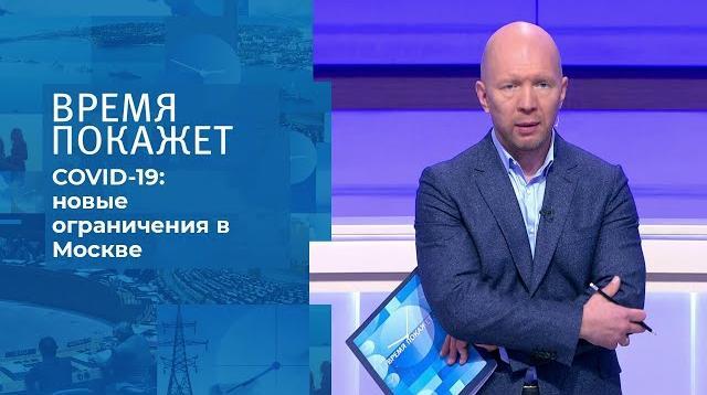Время покажет 06.10.2020. Коронавирус в Москве: новые ограничения