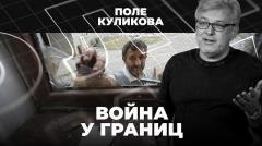 Соловьёв LIVE. Война у границ. Крах постсоветской демократии. Поле Куликова от 07.10.2020