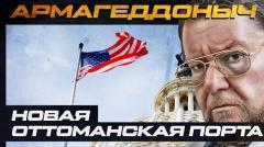 Соловьёв LIVE. Эрдоган и новая Оттоманская Порта. АРМАГЕДДОНЫЧ от 13.10.2020