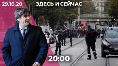 Дождь. Террор во Франции. Беларусь: четвертый день забастовки. Российский след в Каталонии от 29.10.2020