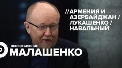 Особое мнение. Алексей Малашенко от 05.10.2020
