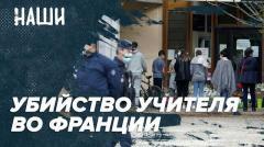 Зверское убийство учителя во Франции. Навальный в запломбированном вагоне. Наши с Борисом Якеменко