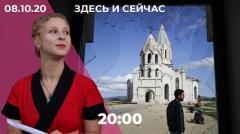 Дождь. Задержания участниц Pussy Riot. Карабахский конфликт. У МВД «вопросы» по делу Навального от 08.10.2020