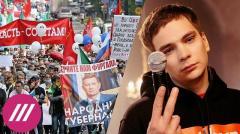 Дождь. Слава КПСС о протестах в Хабаровске: что он думает о Дегтяреве и поддерживает ли митингующих от 18.10.2020
