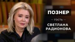 Познер. Светлана Радионова от 19.10.2020