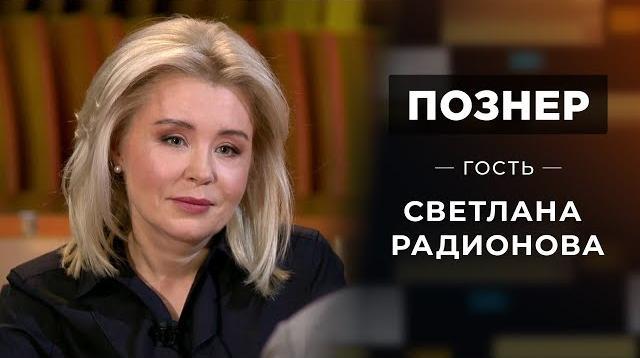 Познер 19.10.2020. Светлана Радионова