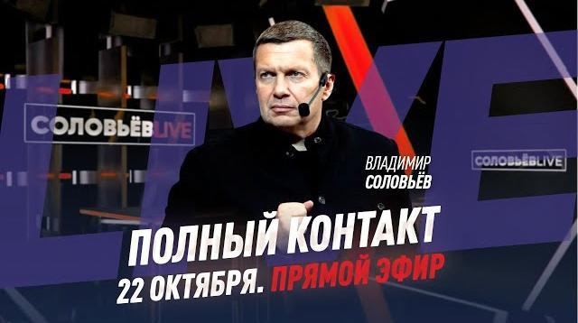 Полный контакт с Владимиром Соловьевым 22.10.2020