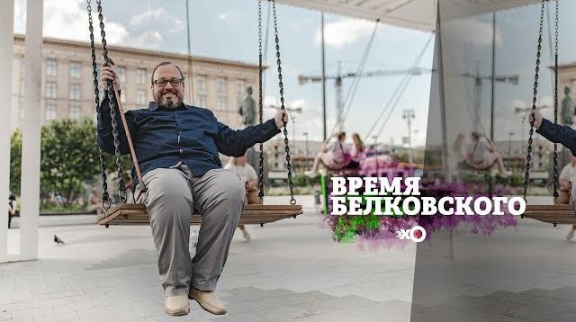 Время Белковского 17.10.2020. Санкции. Навальный. ФСБ и Мишустин