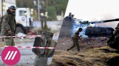 Дождь. 12-й день войны в Карабахе. Включения из Армении и Азербайджана от 08.10.2020