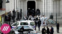 Дождь. Теракты во Франции. В стране объявлен максимальный уровень террористической угрозы от 29.10.2020