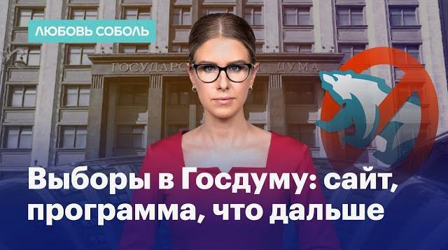 Алексей Навальный LIVE 15.10.2020. Выборы в Госдуму: сайт, программа, что дальше
