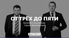 От трёх до пяти. Россия и Турция – конкурирующие фирмы 14.10.2020