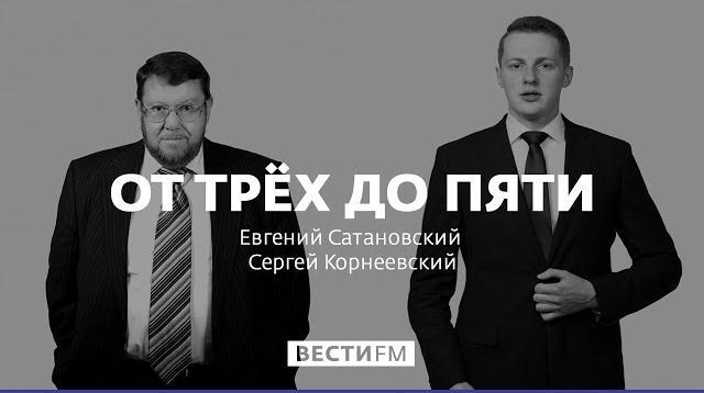 От трёх до пяти с Сатановским 14.10.2020. Россия и Турция – конкурирующие фирмы
