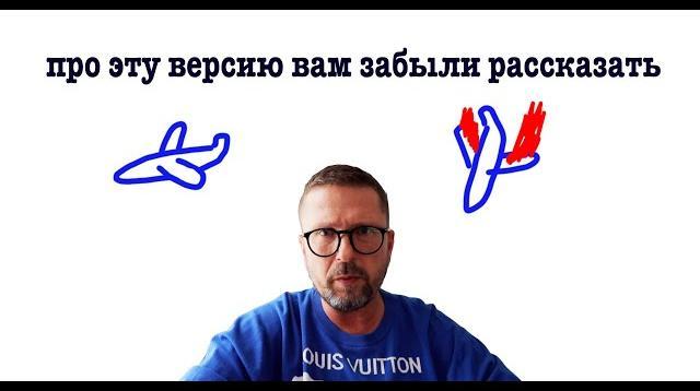 Анатолий Шарий 03.10.2020. Как связан сын главы воздушных сил с падением самолета в Харькове